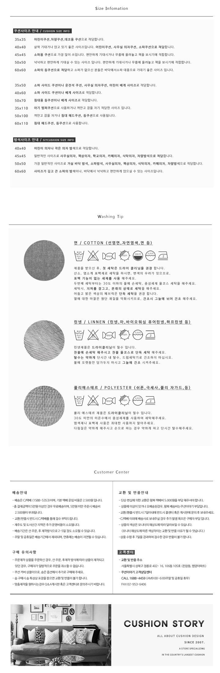 Mandy 맨디 (no5-no8) 방석 쿠션 - 쿠션이야기, 18,100원, 쿠션, 무지/솔리드
