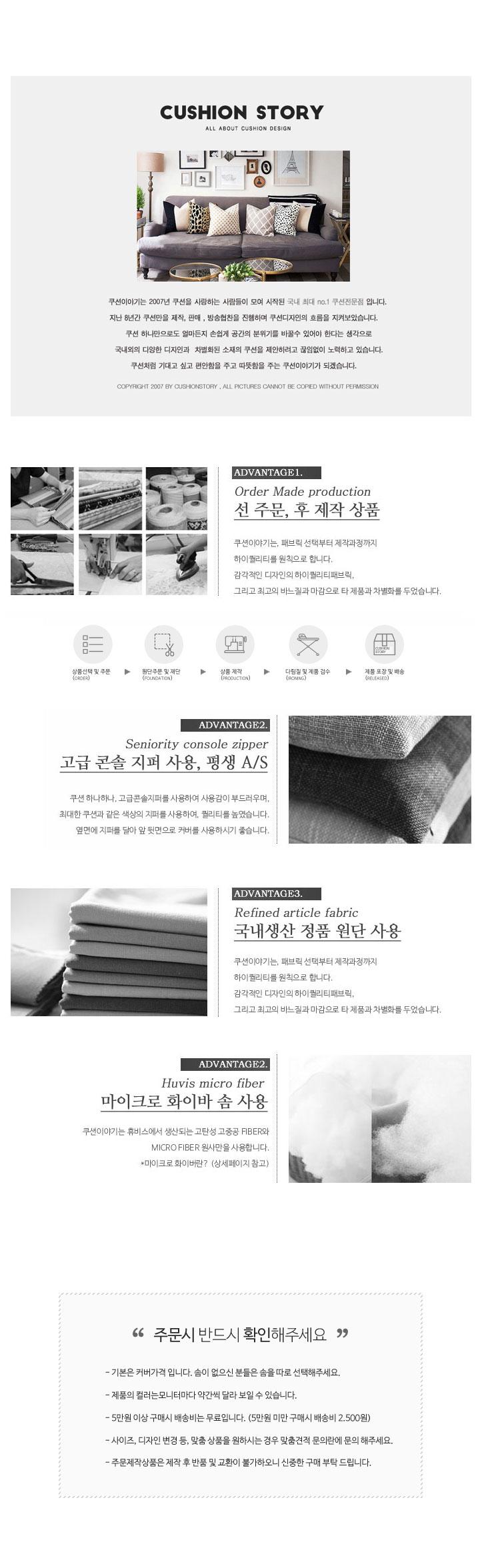 Mandy 맨디 (no1-no4) 방석 쿠션 - 쿠션이야기, 18,100원, 쿠션, 무지/솔리드